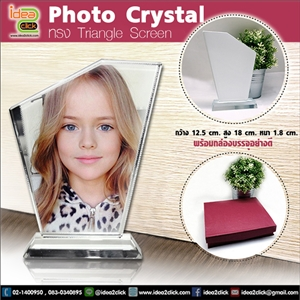 [Crystal-17] Photo Crystal ทรง Triangle Screen