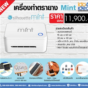 [Silhouette-Mint] เครื่องทำตรายาง Silhouette Mint