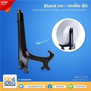 [0500ST750] stand จาน, กระเบื้อง สีดำ 7.5 นิ้ว (Black plastic stand for Place 7.5 inch)