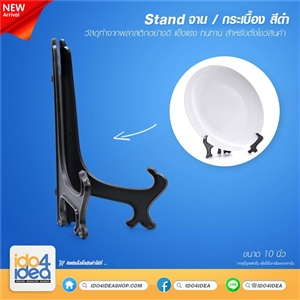 [0500ST1000] stand จาน, กระเบื้อง สีดำ 10 นิ้ว (Black plastic stand for Place 7.5 inch)