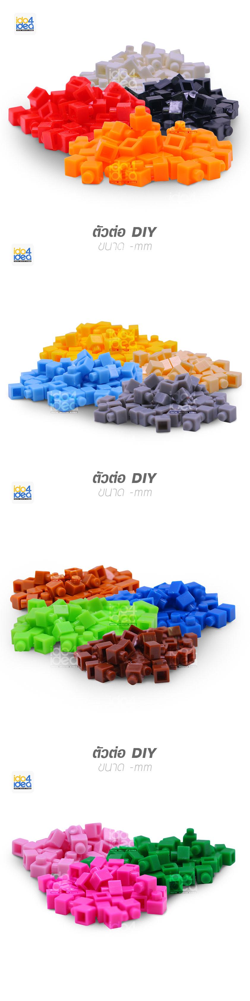 ตัวต่อ DIY ขนาด 3 mm. สำหรับหมวก DIY มี 15 สี ให้เลือก