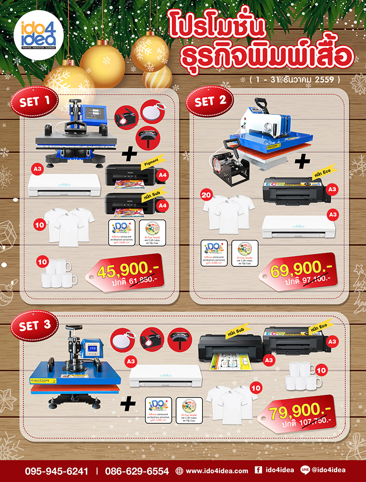 เครื่องพิมพ์เคส, เครื่องสรีนเคส, เครื่องพิมพ์ภาพลงวัสดุ, พิมพ์ภาพลงวัสดุ, เครื่องพิมพ์เสื้อ, เครื่องพิมพ์แก้ว, เครื่องสกรีนเสื้อ, เครื่องตัดสติกเกอร์, สติกเกอร์กันรอย, ธุรกิจพิมพ์ภาพ, เครื่องสกรีน, เครื่องสกรีนแก้ว
